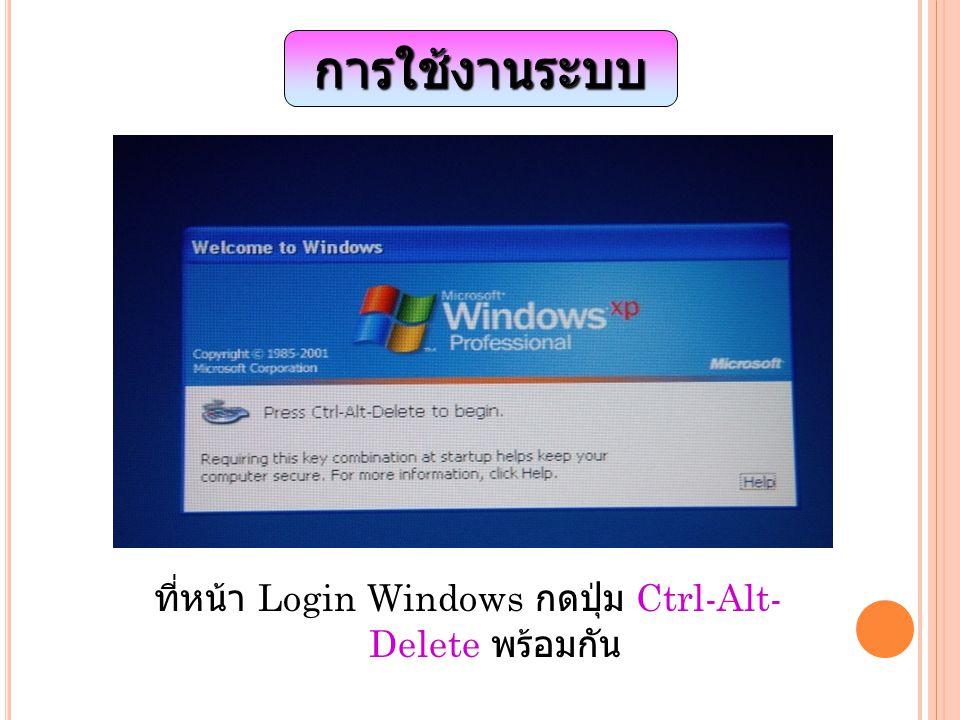 การใช้งานระบบ ที่หน้า Login Windows กดปุ่ม Ctrl-Alt- Delete พร้อมกัน