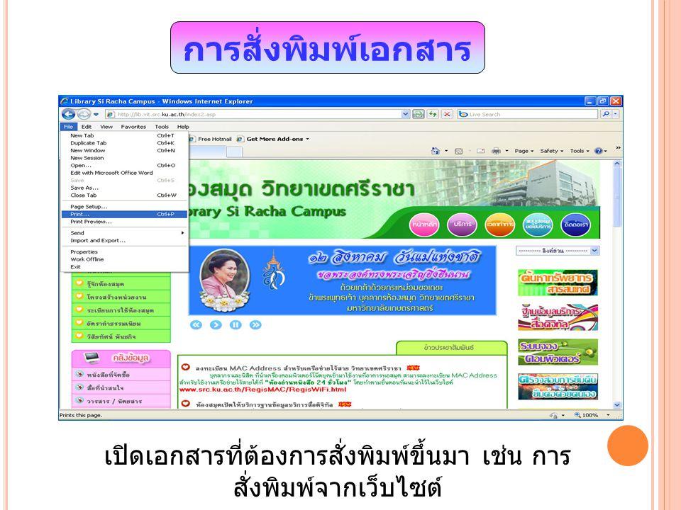 การสั่งพิมพ์เอกสาร เปิดเอกสารที่ต้องการสั่งพิมพ์ขึ้นมา เช่น การ สั่งพิมพ์จากเว็บไซต์
