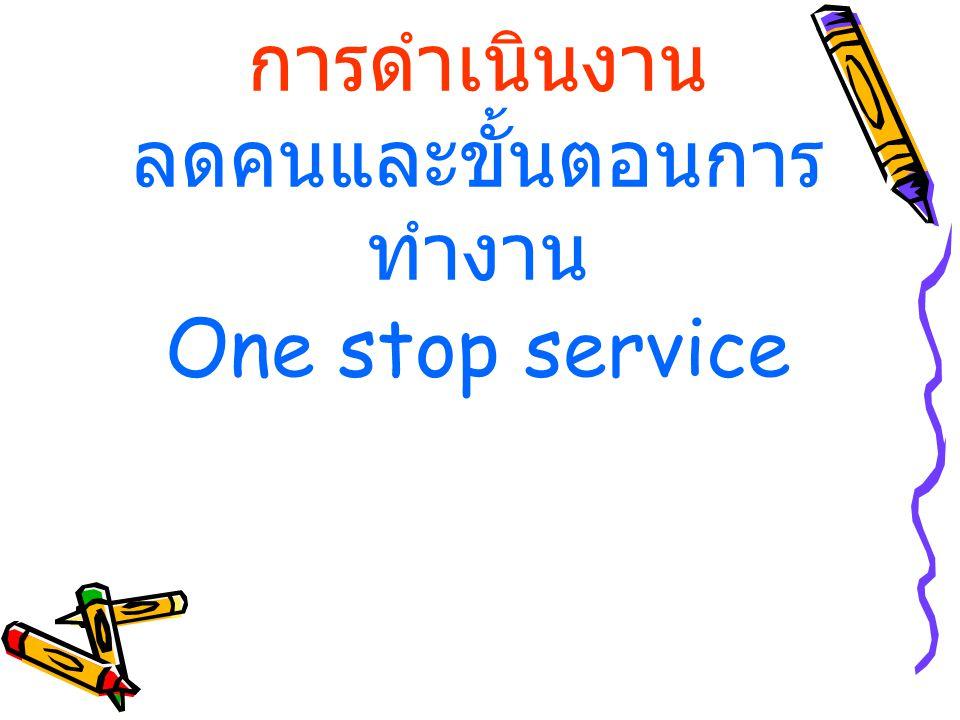การดำเนินงาน ลดคนและขั้นตอนการ ทำงาน One stop service