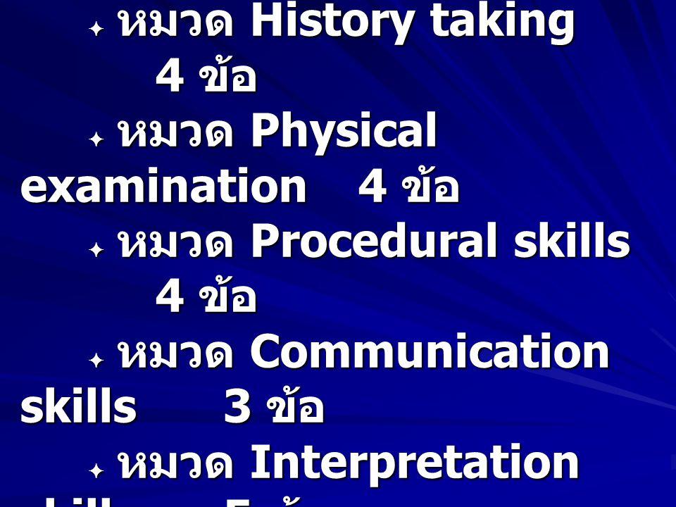 ข้อสอบ 20 ข้อ  หมวด History taking 4 ข้อ  หมวด Physical examination4 ข้อ  หมวด Procedural skills 4 ข้อ  หมวด Communication skills 3 ข้อ  หมวด Interpretation skills 5 ข้อ