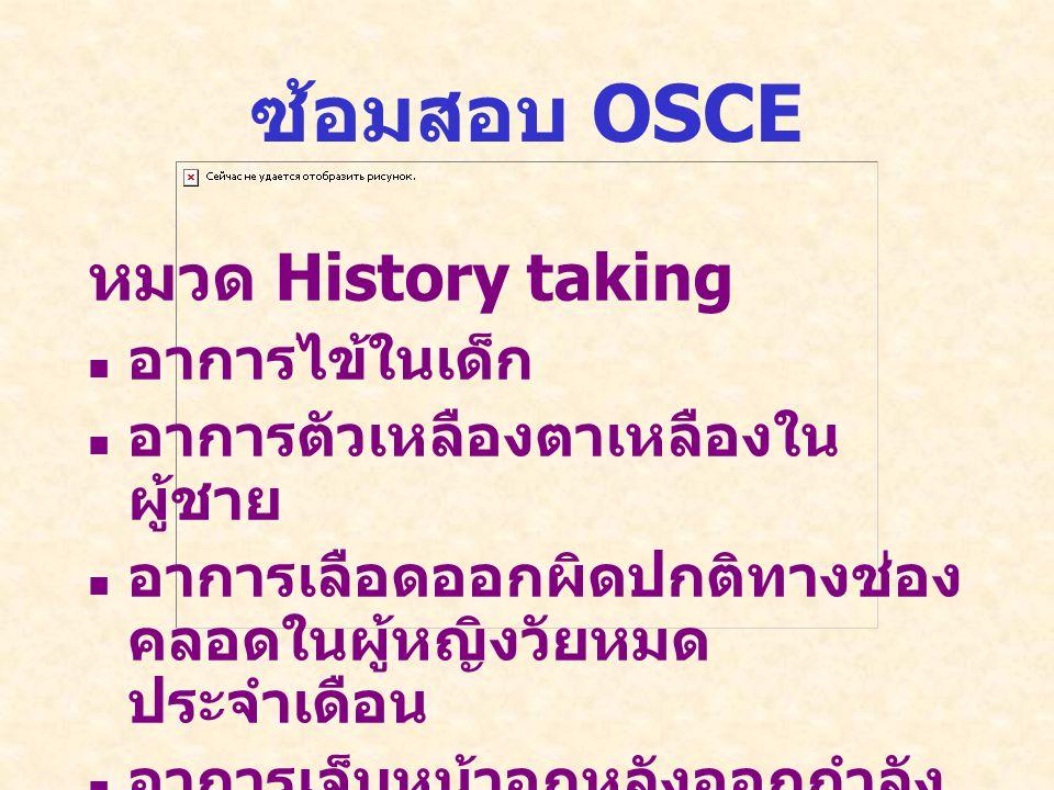 ซ้อมสอบ OSCE หมวด History taking   อาการไข้ในเด็ก   อาการตัวเหลืองตาเหลืองใน ผู้ชาย   อาการเลือดออกผิดปกติทางช่อง คลอดในผู้หญิงวัยหมด ประจำเดือน   อาการเจ็บหน้าอกหลังออกกำลัง กายในผู้ชาย