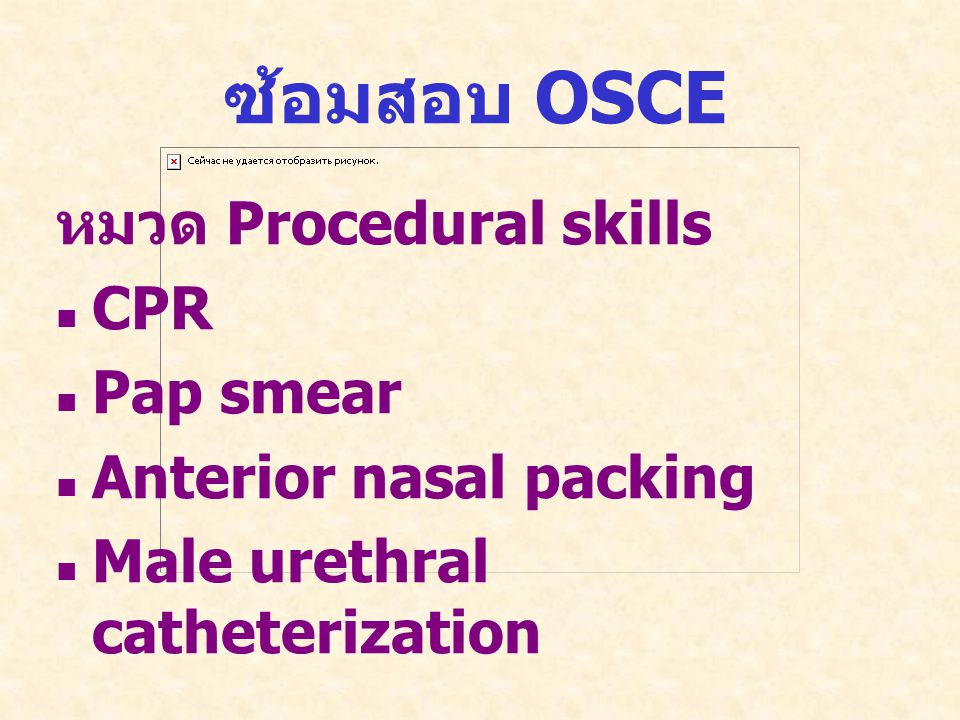 ซ้อมสอบ OSCE หมวด Procedural skills   CPR   Pap smear   Anterior nasal packing   Male urethral catheterization