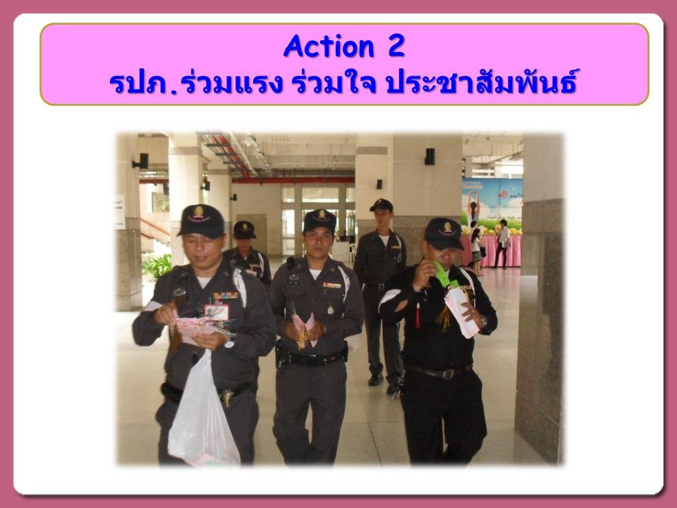 Action 2 รปภ. ร่วมแรง ร่วมใจ ประชาสัมพันธ์