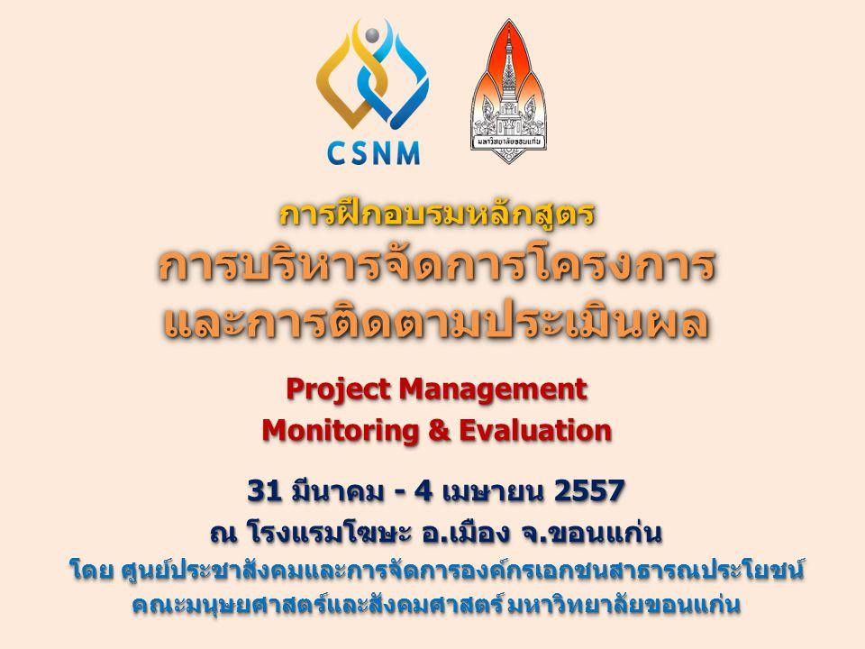Project Management Monitoring & Evaluation 31 มีนาคม - 4 เมษายน 2557 ณ โรงแรมโฆษะ อ.เมือง จ.ขอนแก่น โดย ศูนย์ประชาสังคมและการจัดการองค์กรเอกชนสาธารณปร