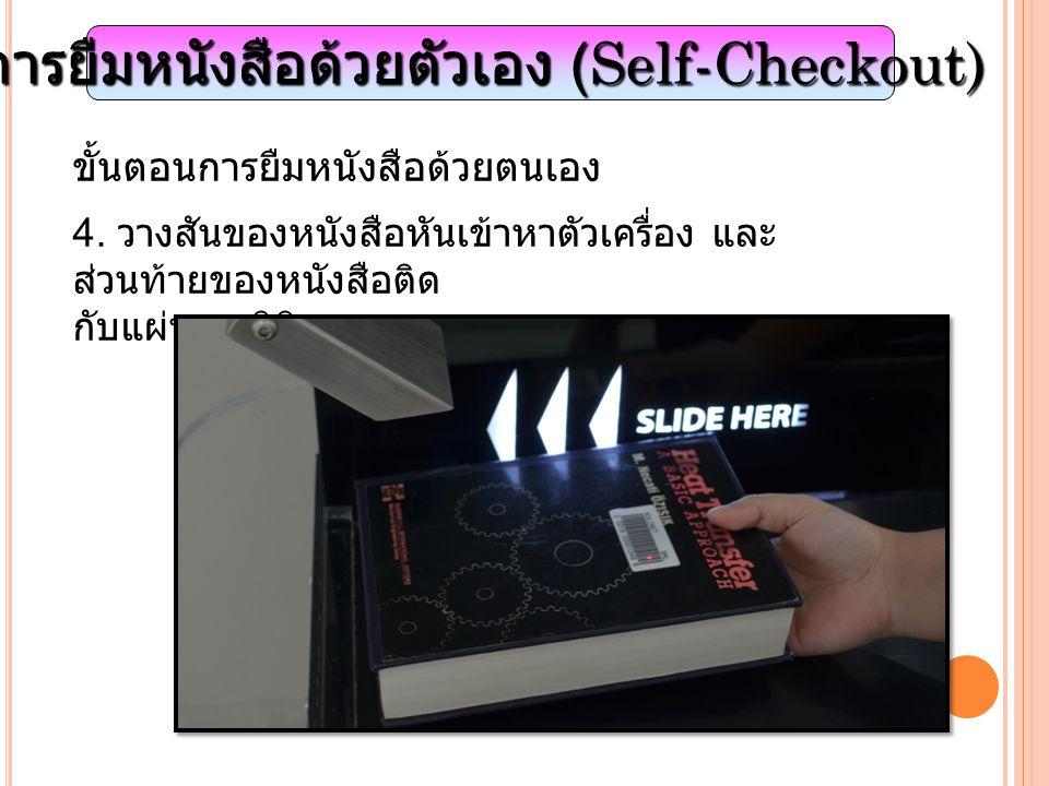 การยืมหนังสือด้วยตัวเอง (Self-Checkout) ขั้นตอนการยืมหนังสือด้วยตนเอง 5.