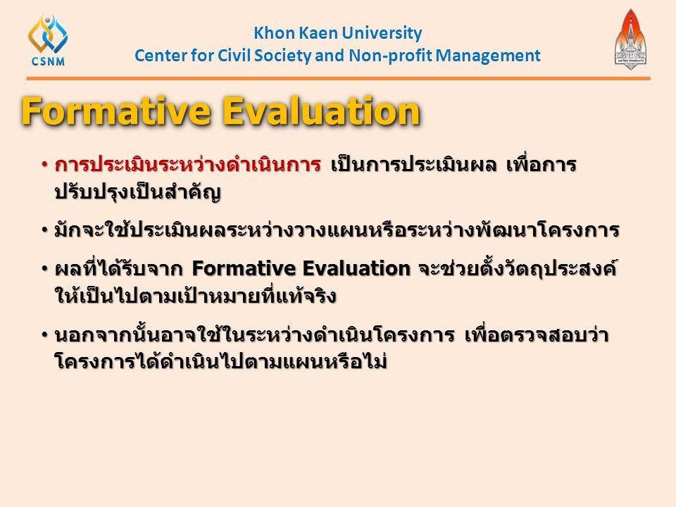 Khon Kaen University Center for Civil Society and Non-profit Management • การประเมินระหว่างดำเนินการ เป็นการประเมินผล เพื่อการ ปรับปรุงเป็นสำคัญ • มัก