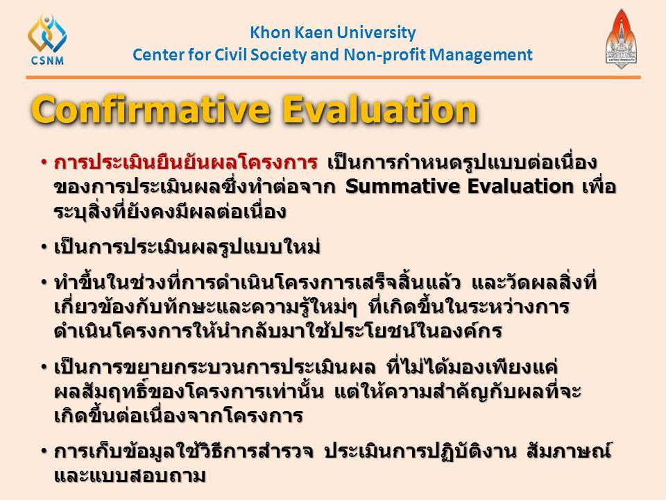 Khon Kaen University Center for Civil Society and Non-profit Management • การประเมินยืนยันผลโครงการ เป็นการกำหนดรูปแบบต่อเนื่อง ของการประเมินผลซึ่งทำต