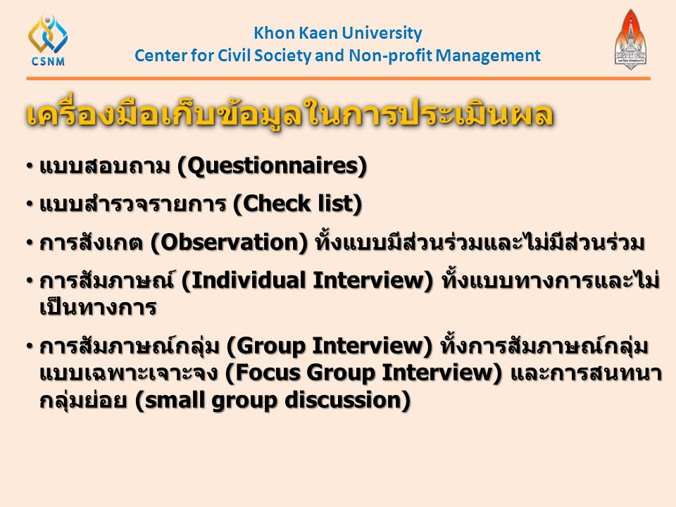 Khon Kaen University Center for Civil Society and Non-profit Management • แบบสอบถาม (Questionnaires) • แบบสำรวจรายการ (Check list) • การสังเกต (Observ