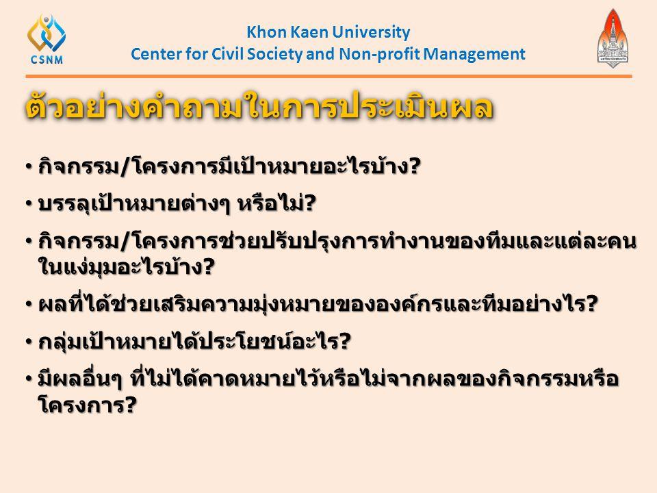 Khon Kaen University Center for Civil Society and Non-profit Management • กิจกรรม/โครงการมีเป้าหมายอะไรบ้าง? • บรรลุเป้าหมายต่างๆ หรือไม่? • กิจกรรม/โ