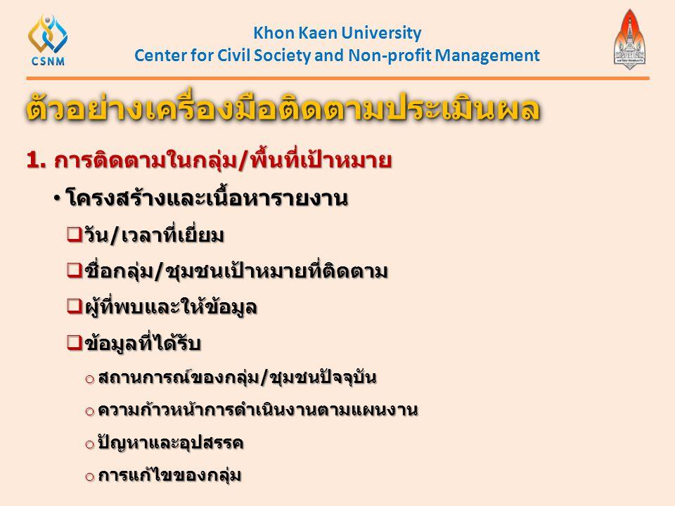 Khon Kaen University Center for Civil Society and Non-profit Management 1. การติดตามในกลุ่ม/พื้นที่เป้าหมาย • โครงสร้างและเนื้อหารายงาน  วัน/เวลาที่เ