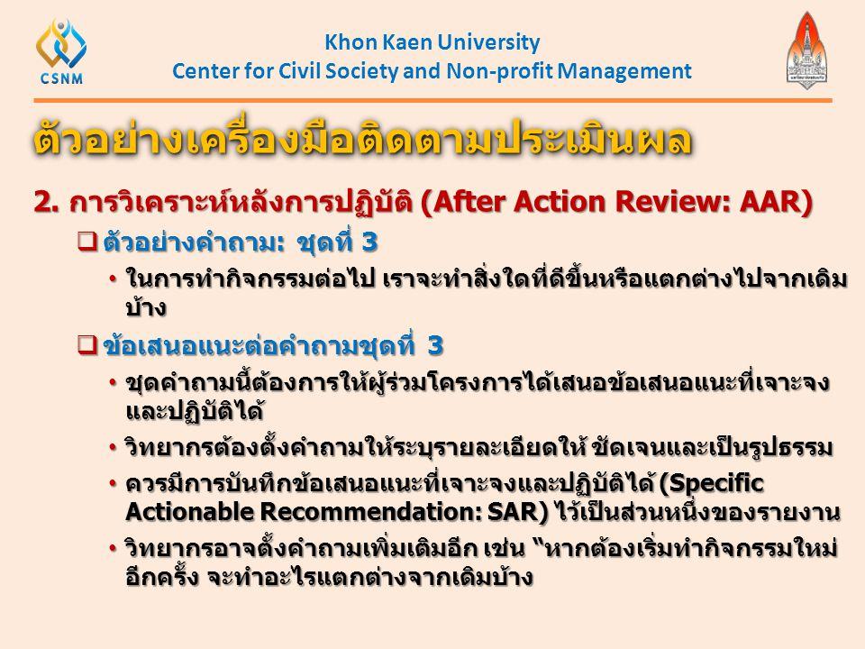 Khon Kaen University Center for Civil Society and Non-profit Management ตัวอย่างเครื่องมือติดตามประเมินผลตัวอย่างเครื่องมือติดตามประเมินผล 2. การวิเคร