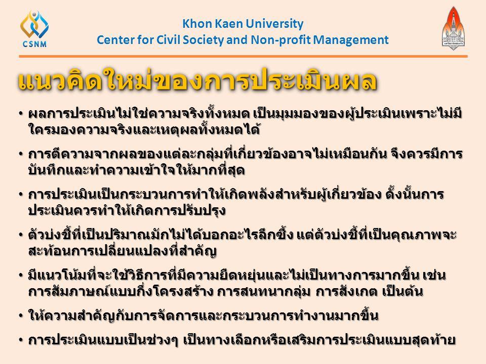 Khon Kaen University Center for Civil Society and Non-profit Management • ผลการประเมินไม่ใช่ความจริงทั้งหมด เป็นมุมมองของผู้ประเมินเพราะไม่มี ใครมองคว