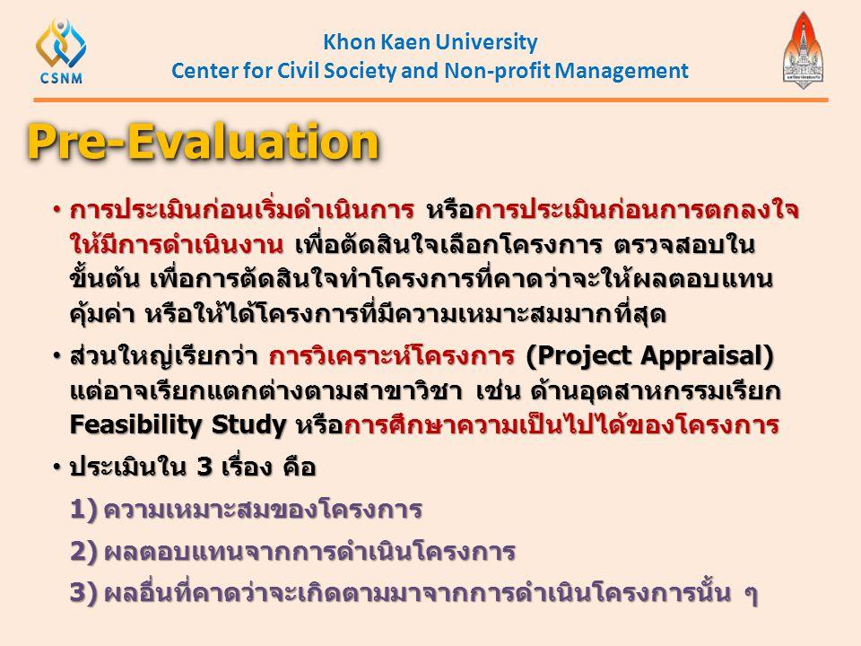 Khon Kaen University Center for Civil Society and Non-profit Management • การประเมินก่อนเริ่มดำเนินการ หรือการประเมินก่อนการตกลงใจ ให้มีการดำเนินงาน เ