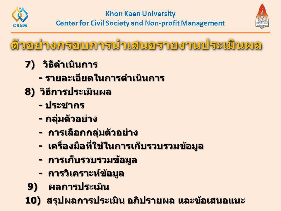 Khon Kaen University Center for Civil Society and Non-profit Management ตัวอย่างกรอบการนำเสนอรายงานประเมินผลตัวอย่างกรอบการนำเสนอรายงานประเมินผล 7) วิ
