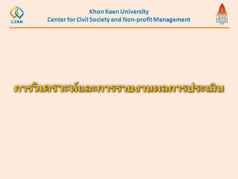 Khon Kaen University Center for Civil Society and Non-profit Management การ วิเคราะห์ และการรายงานผลการประเมิน