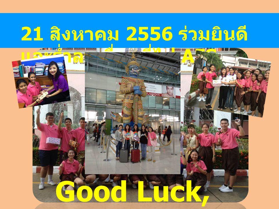21 สิงหาคม 2556 ร่วมยินดี และร่ำลาเพื่อนที่ไป AFS เ บ๊ บ แส น Good Luck, our friend.