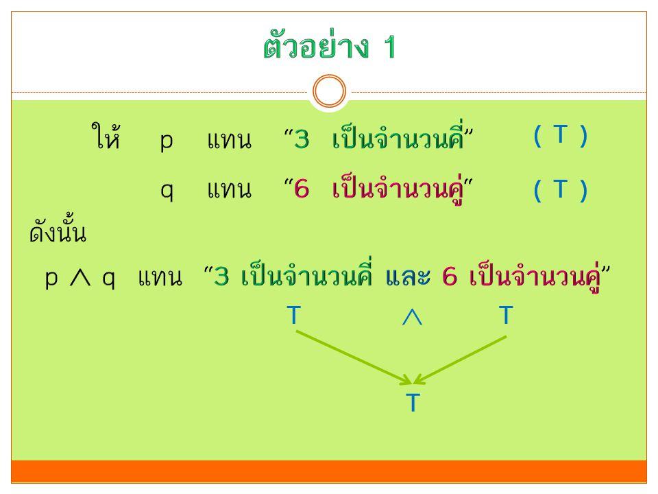 ( T ) TT T 