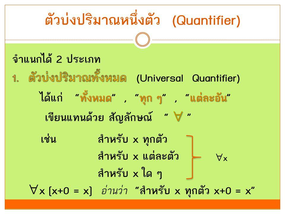 ตัวบ่งปริมาณหนึ่งตัว (Quantifier) xx