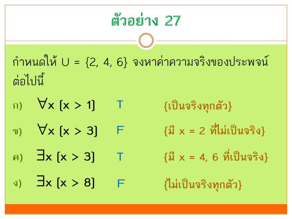 {เป็นจริงทุกตัว} {มี x = 2 ที่ไม่เป็นจริง} {มี x = 4, 6 ที่เป็นจริง} {ไม่เป็นจริงทุกตัว} T T F F