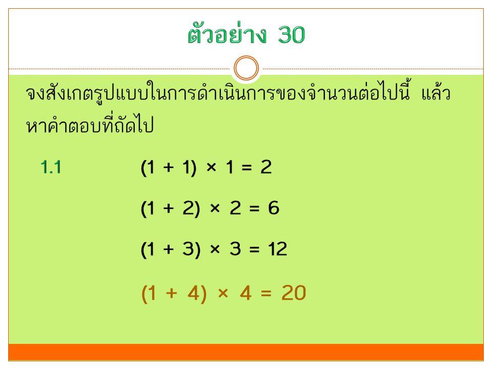 (1 + 4) × 4 = 20