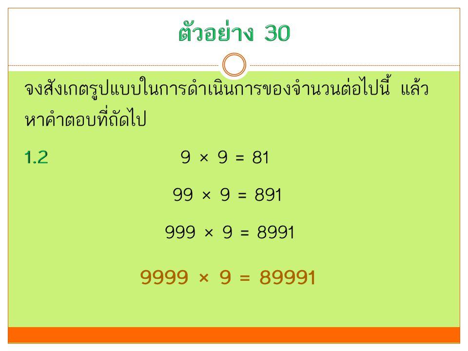 9999 × 9 = 89991
