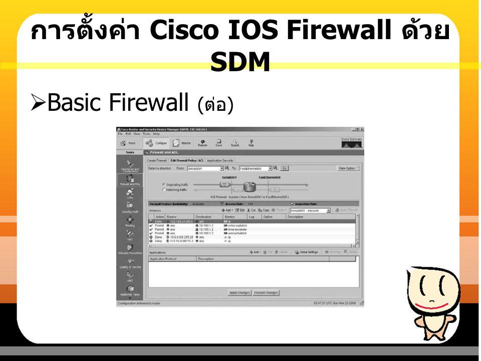 การตั้งค่า Cisco IOS Firewall ด้วย SDM  Basic Firewall ( ต่อ )