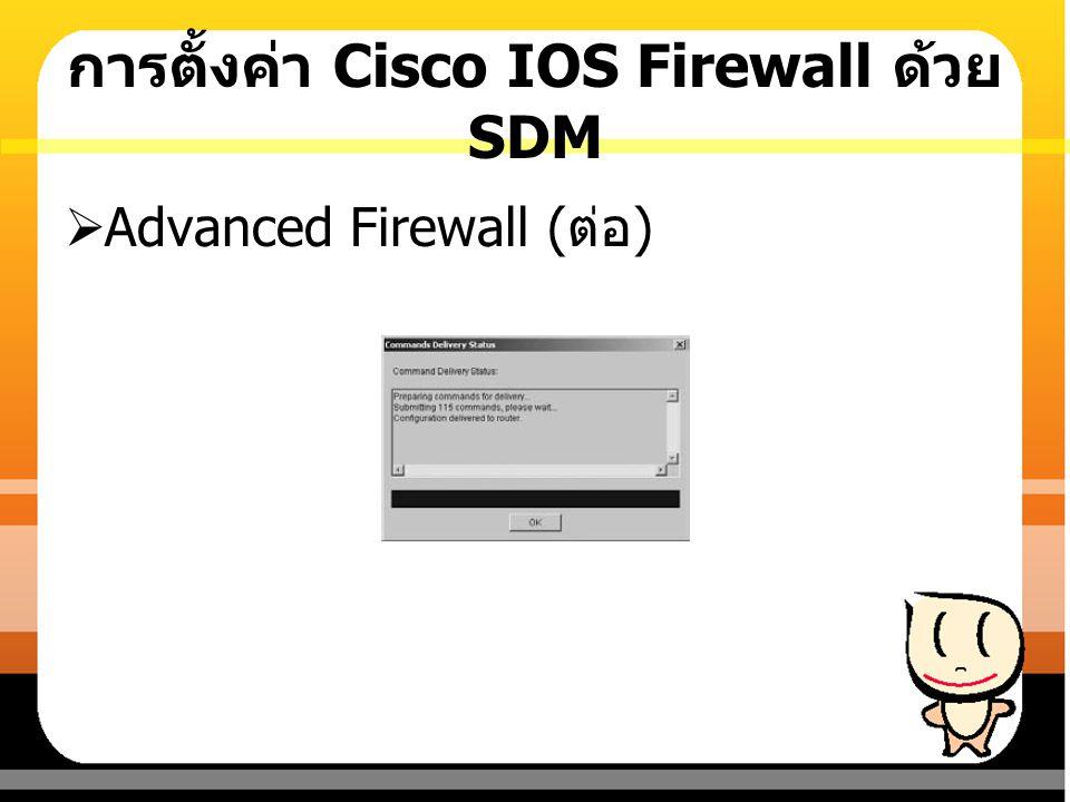 Advanced Firewall ( ต่อ ) การตั้งค่า Cisco IOS Firewall ด้วย SDM