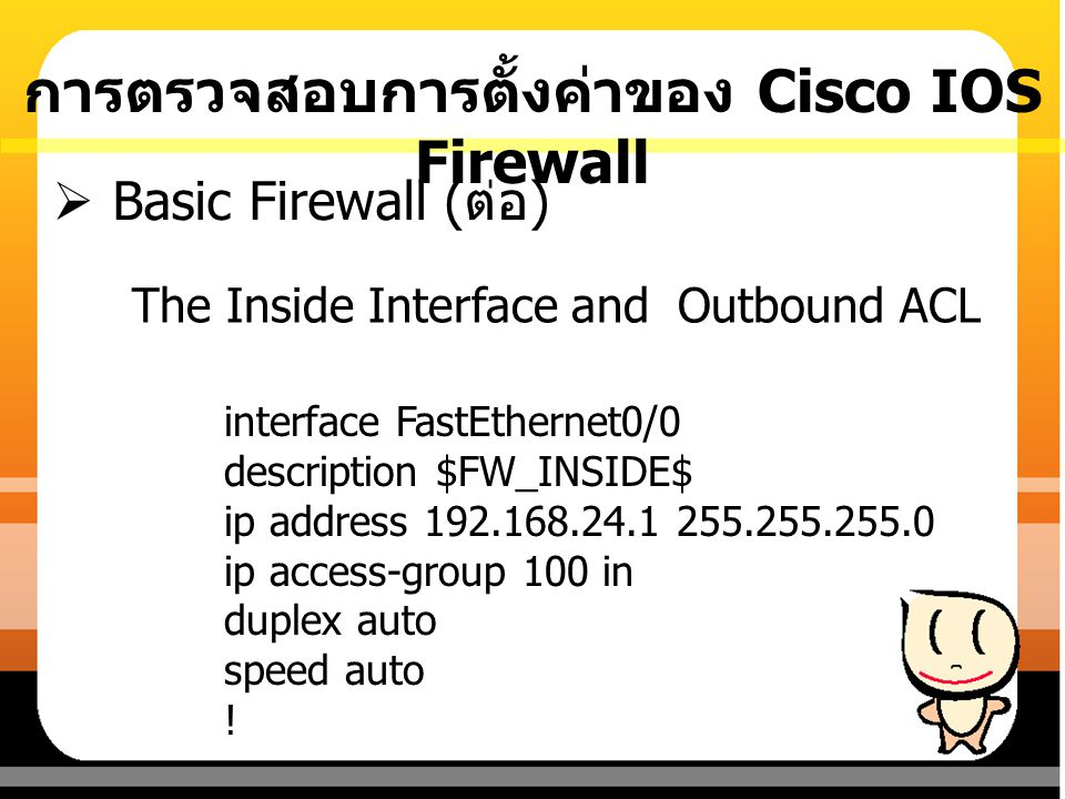 The Inside Interface and Outbound ACL  Basic Firewall ( ต่อ ) interface FastEthernet0/0 description $FW_INSIDE$ ip address 192.168.24.1 255.255.255.0