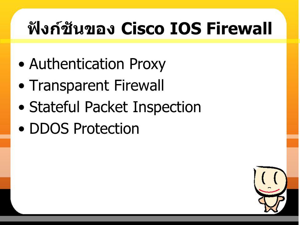  Advanced Firewall การตั้งค่า Cisco IOS Firewall ด้วย SDM