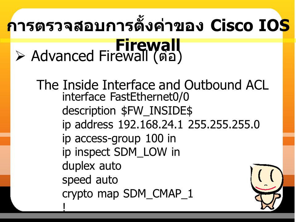 The Inside Interface and Outbound ACL  Advanced Firewall ( ต่อ ) interface FastEthernet0/0 description $FW_INSIDE$ ip address 192.168.24.1 255.255.25
