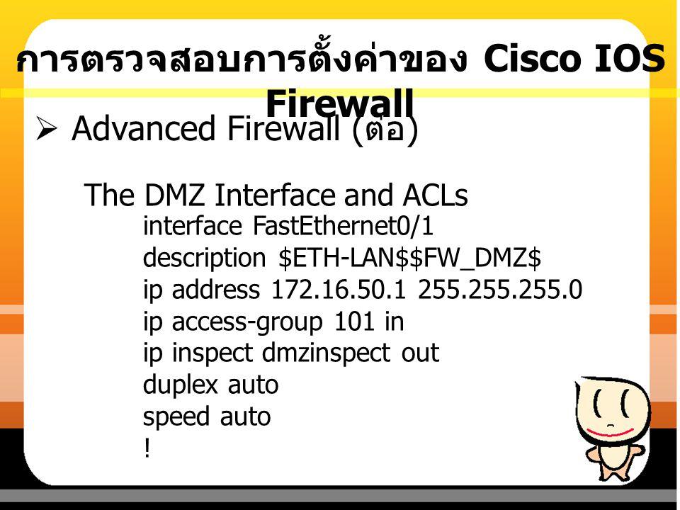 The DMZ Interface and ACLs  Advanced Firewall ( ต่อ ) interface FastEthernet0/1 description $ETH-LAN$$FW_DMZ$ ip address 172.16.50.1 255.255.255.0 ip