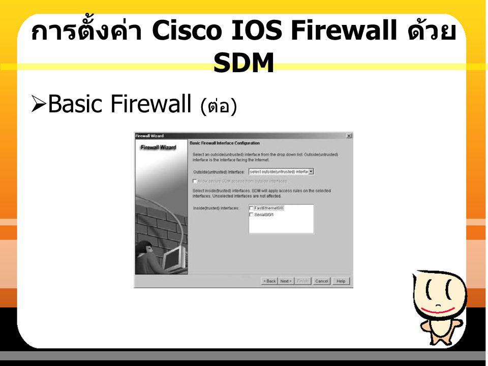 การตรวจสอบการตั้งค่าของ Cisco IOS Firewall การตรวจสอบ  Basic Firewall ip inspect name SDM_LOW cuseeme ip inspect name SDM_LOW dns ip inspect name SDM_LOW ftp ip inspect name SDM_LOW h323 ip inspect name SDM_LOW https ip inspect name SDM_LOW icmp ip inspect name SDM_LOW imap