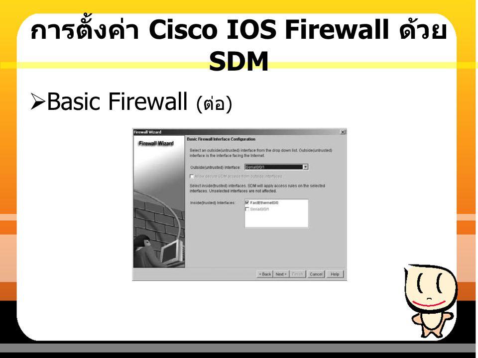 HTTPS  Basic Firewall ( ต่อ ) interface FastEthernet0/0 description $FW_INSIDE$ ip address 192.168.24.1 255.255.255.0 ip access-group 100 in duplex auto speed auto .