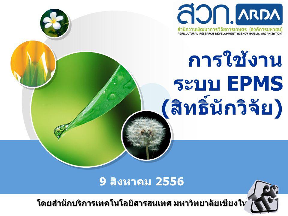 LOGO การใช้งาน ระบบ EPMS ( สิทธิ์นักวิจัย ) 9 สิงหาคม 2556 โดยสำนักบริการเทคโนโลยีสารสนเทศ มหาวิทยาลัยเชียงใหม่