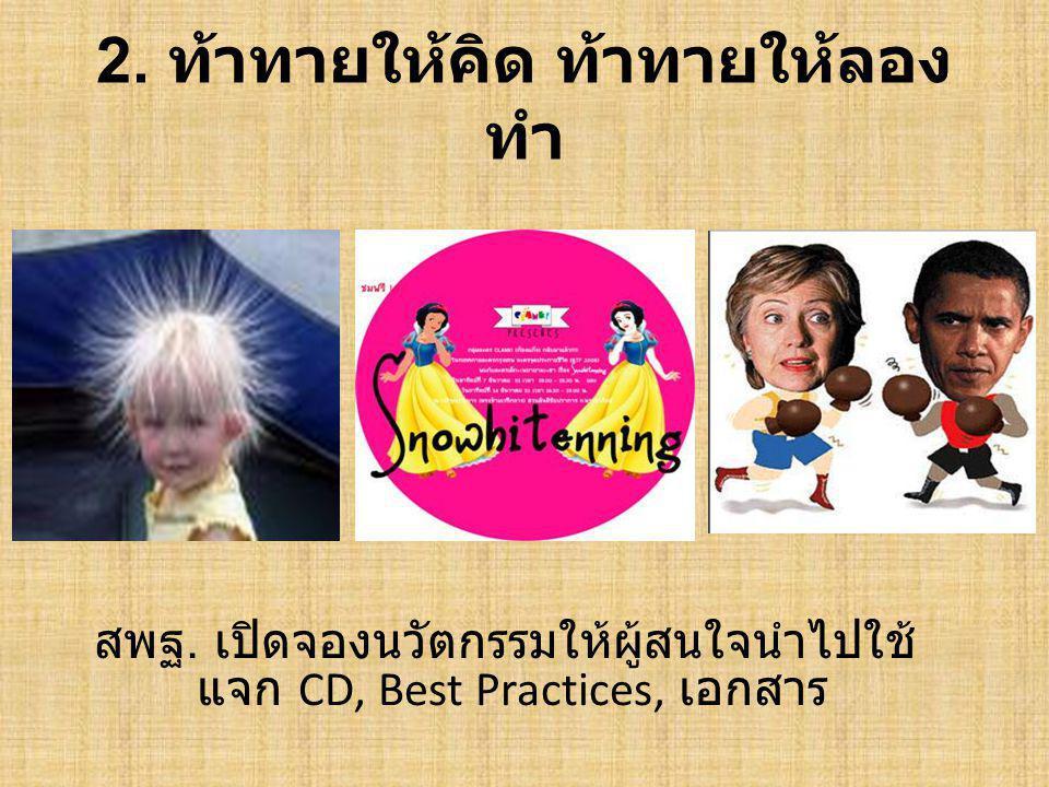 2. ท้าทายให้คิด ท้าทายให้ลอง ทำ สพฐ. เปิดจองนวัตกรรมให้ผู้สนใจนำไปใช้ แจก CD, Best Practices, เอกสาร