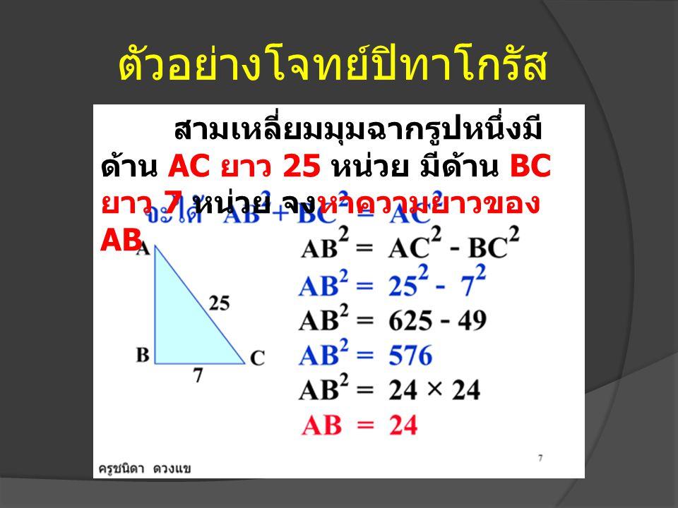 ตัวอย่างโจทย์ปิทาโกรัส สามเหลี่ยมมุมฉากรูปหนึ่งมี ด้าน AC ยาว 25 หน่วย มีด้าน BC ยาว 7 หน่วย จงหาความยาวของ AB