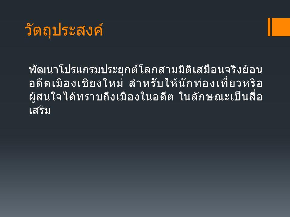 ขอบเขต บริเวณภายในคูเมืองเชียงใหม่ ในส่วนของวัดพระ สิงห์และวัดเจดีย์หลวงซึ่งเป็นวัดที่สำคัญของเมือง เชียงใหม่ *TripAdvisor วัดยอดนิยมในประเทศไทย ปี 2556 เชียงใหม่