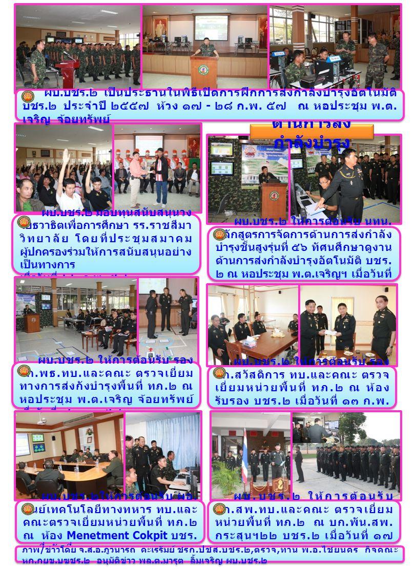 ผบ. บชร. ๒ มอบทุนสนับสนุนวง โยธวาธิตเพื่อการศึกษา รร. ราชสีมา วิทยาลัย โดยที่ประชุมสมาคม ผู้ปกครองร่วมให้การสนับสนุนอย่าง เป็นทางการ เมื่อวันที่ ๒๒ ก.
