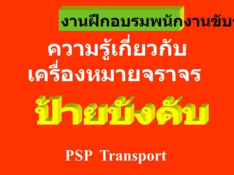 งานฝึกอบรมพนักงานขับรถ ความรู้เกี่ยวกับ เครื่องหมายจราจร PSP Transport