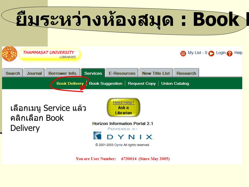 ยืมระหว่างห้องสมุด : Book Delivery เลือกเมนู Service แล้ว คลิกเลือก Book Delivery