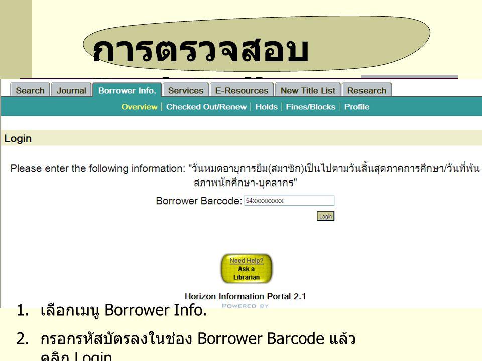 การตรวจสอบ Book Delivery 1.เลือกเมนู Borrower Info.