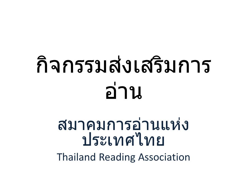 กิจกรรมส่งเสริมการ อ่าน สมาคมการอ่านแห่ง ประเทศไทย Thailand Reading Association