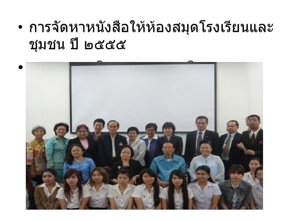 ThaiPad Fund for Reading Supports for Children and Adults ทุนส่งเสริมการ อ่าน บริจาค โดย Levenger, USA, โดยผ่านสมาคม การอ่านนานาชาติ สำหรับบุตรหลาน ชาวบ้านศรีฐาน จ.