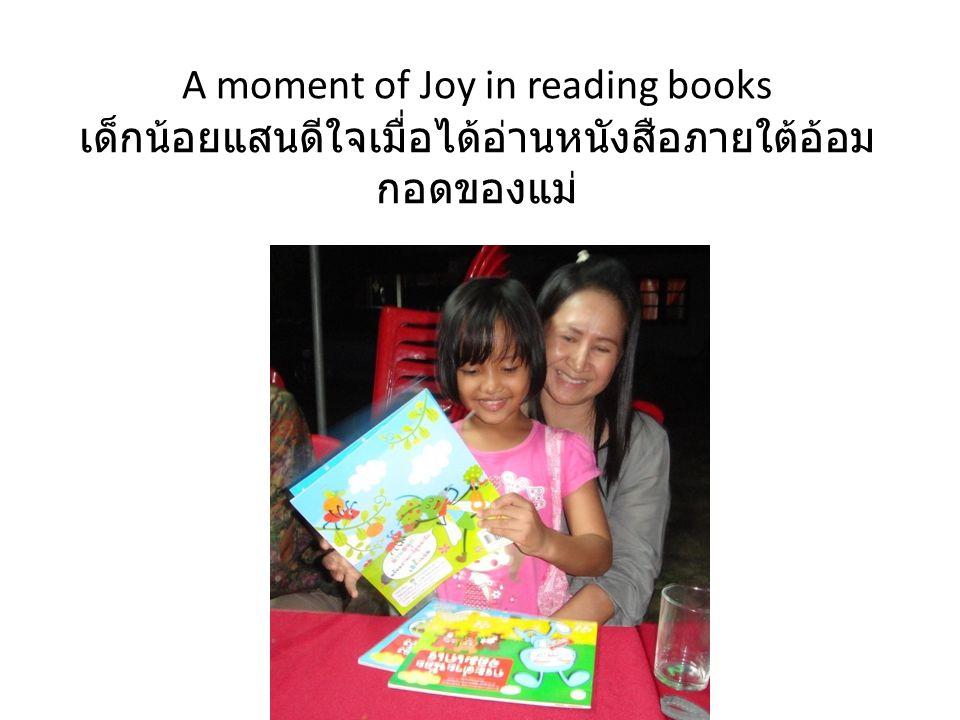 A moment of Joy in reading books เด็กน้อยแสนดีใจเมื่อได้อ่านหนังสือภายใต้อ้อม กอดของแม่