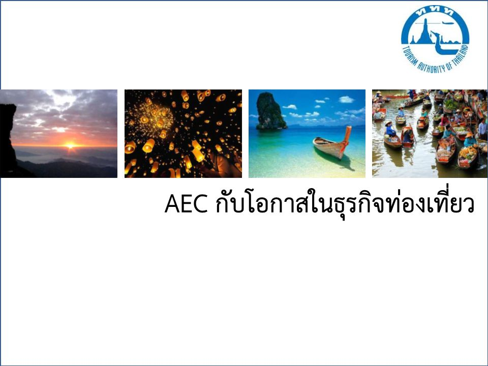 AEC กับโอกาสในธุรกิจท่องเที่ยว