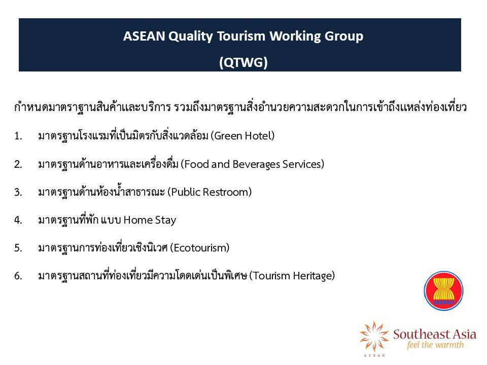 ASEAN Quality Tourism Working Group (QTWG) กำหนดมาตราฐานสินค้าเเละบริการ รวมถึงมาตรฐานสิ่งอำนวยความสะดวกในการเข้าถึงเเหล่งท่องเที่ยว 1.มาตรฐานโรงแรมที