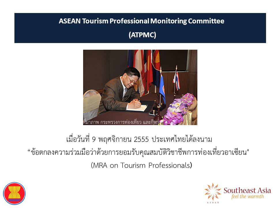 "ASEAN Tourism Professional Monitoring Committee (ATPMC) เมื่อวันที่ 9 พฤศจิกายน 2555 ประเทศไทยได้ลงนาม ""ข้อตกลงความร่วมมือว่าด้วยการยอมรับคุณสมบัติวิช"