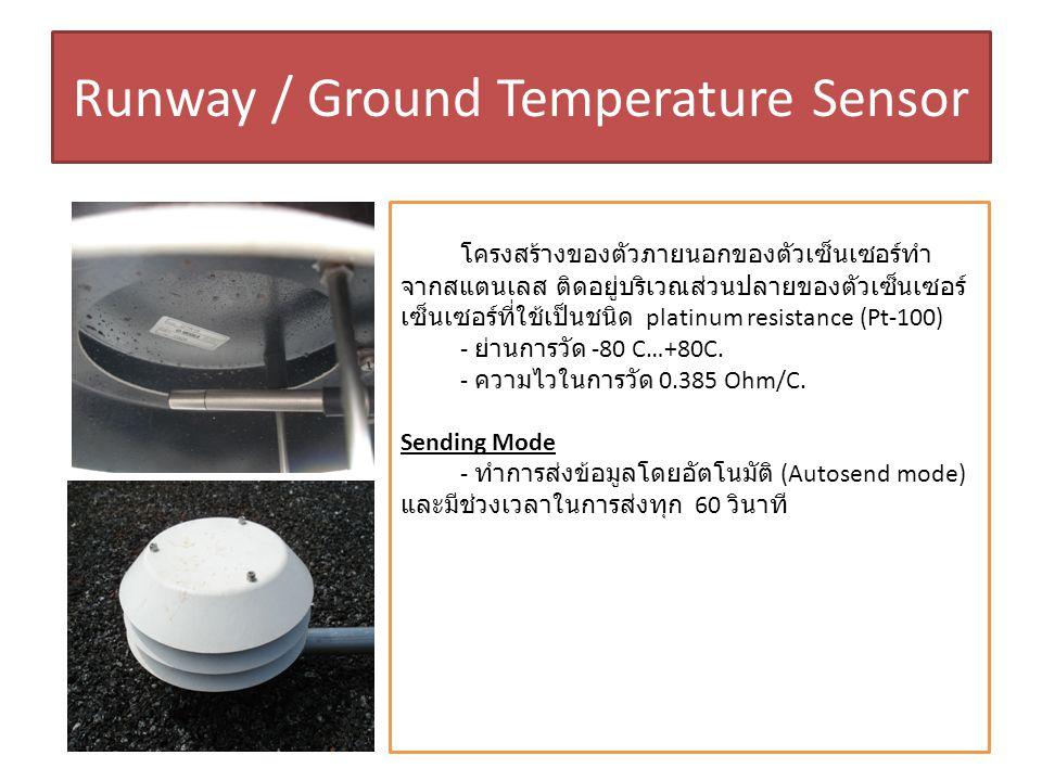 Runway / Ground Temperature Sensor โครงสร้างของตัวภายนอกของตัวเซ็นเซอร์ทำ จากสแตนเลส ติดอยู่บริเวณส่วนปลายของตัวเซ็นเซอร์ เซ็นเซอร์ที่ใช้เป็นชนิด plat