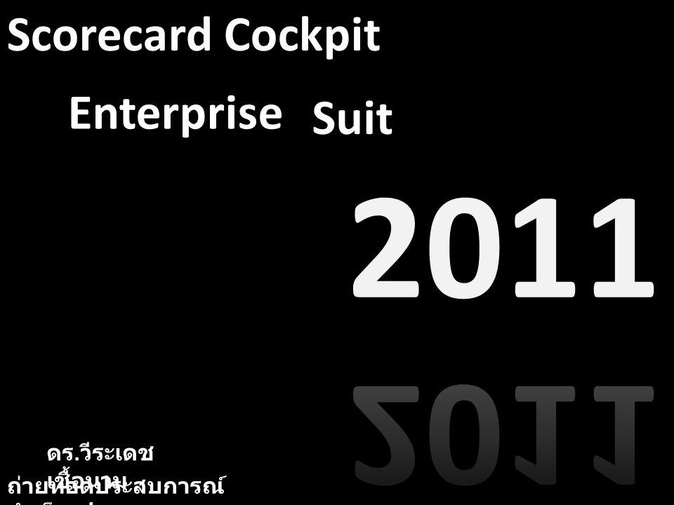 Scorecard Cockpit ดร. วีระเดช เชื้อนาม ถ่ายทอดประสบการณ์ สำเร็จรูป Enterprise Suit
