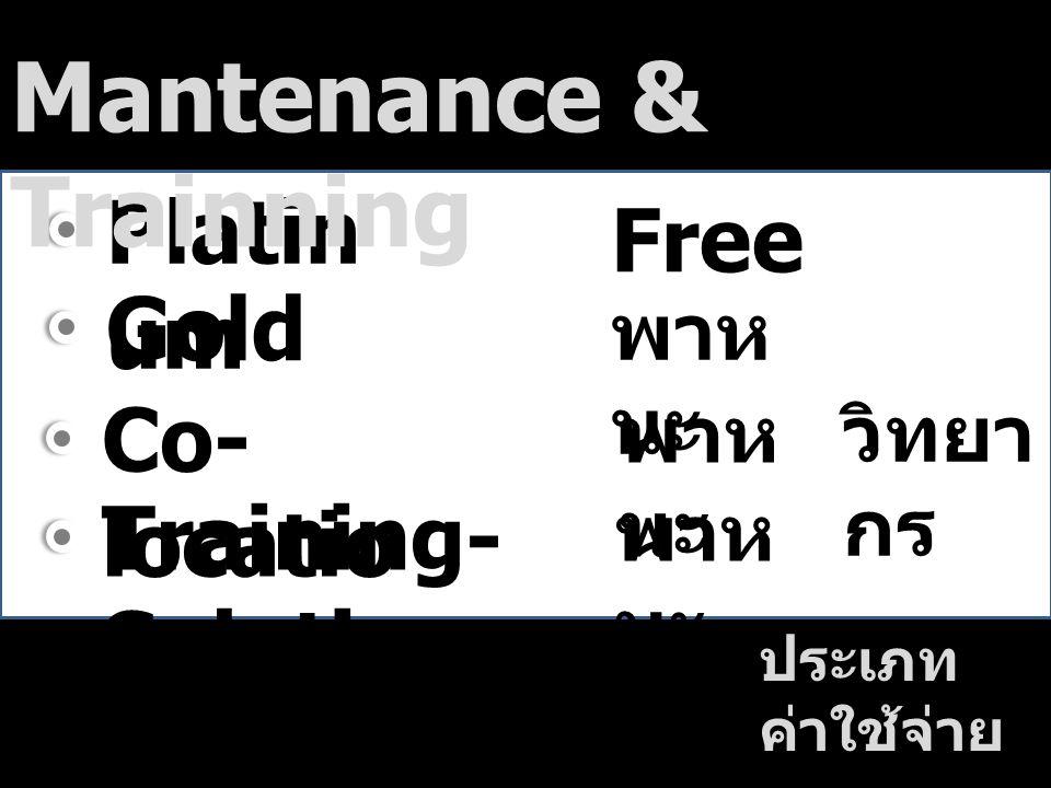 ประเภท ค่าใช้จ่าย Free Platin um พาห นะ Gold พาห นะ Co- locatio n วิทยา กร พาห นะ Training- Solution Mantenance & Trainning